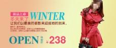 淘宝时尚冬装促销