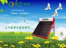 太阳能热水器淘宝首页高清图片psd下载