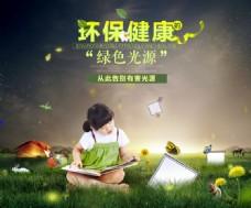 春天环保绿色家庭电器海报情景图设计