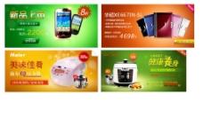 四类手机促销海报