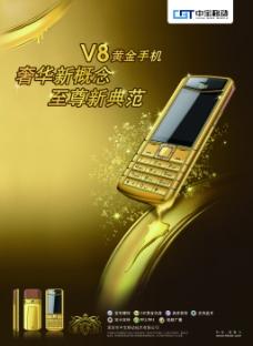 金黄奢华贵族至尊手机促销海报