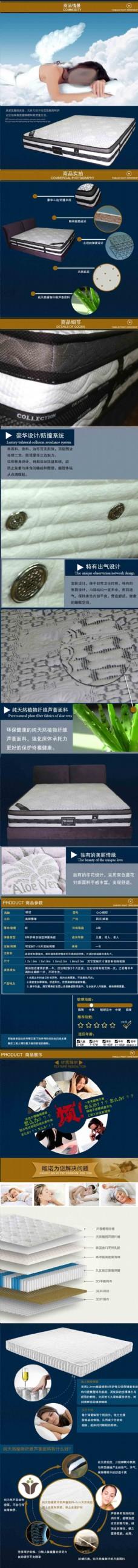 淘宝床垫详情设计
