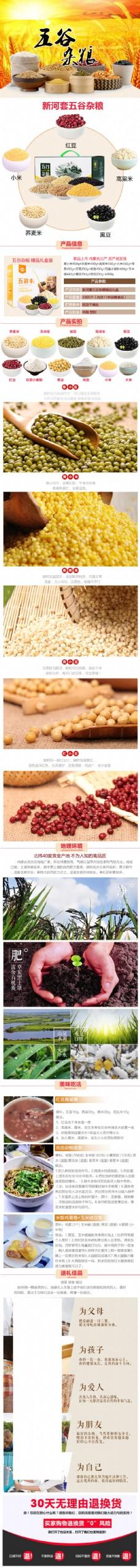 五谷杂粮淘宝详情页设计