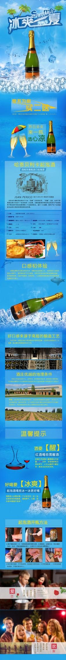 柚子酒详情页免费下载