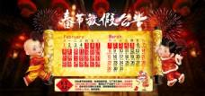 淘宝春节放假通知促销海报