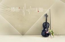 清新音乐设计图