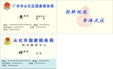 广州市从化区国家税务局