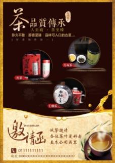 茶品宣传单海报