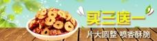 喷香酥脆的红枣片