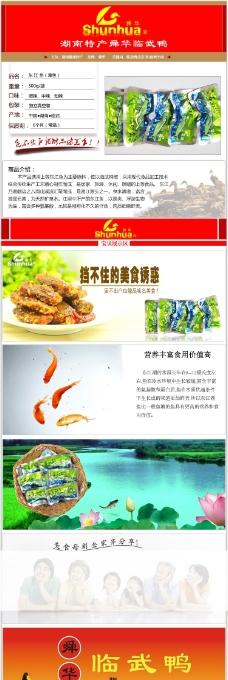 淘宝食品特产详情页