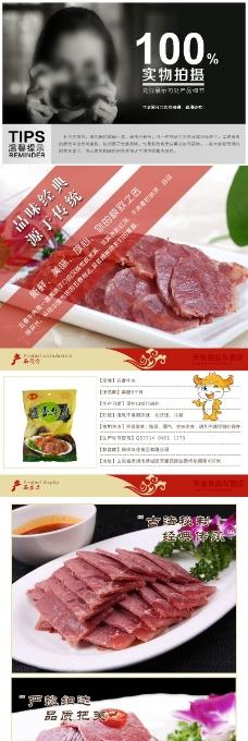淘宝五香牛肉详情页
