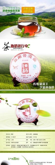 茶饼详情页模板淘宝详情页设计