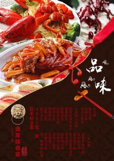 喜宴百年好合宴菜单设计模板psd素材