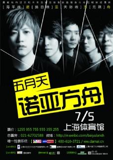 五月天演唱会宣传海报