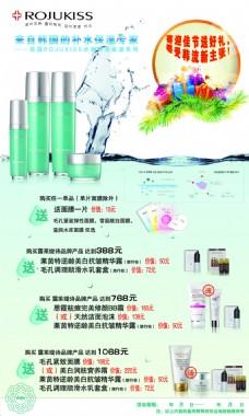 化妆品促销活动海报