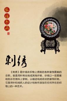 中国传统刺绣免费下载