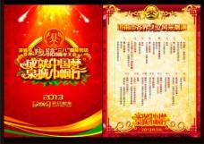 成就中国梦节目单