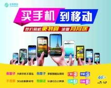 中国移动大网大优惠,好网享好