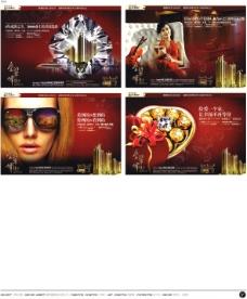 中国房地产广告年鉴 第二册 创意设计_0296