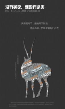 元素的发现者_反恐反战争和平创意公益广告海报背景设计图片_公益海报_海报 ...