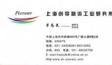 汽车运输类 名片模板 CDR_5141