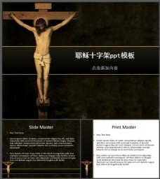 耶稣十字架PPT模板
