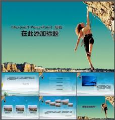 攀岩运动PPT模板