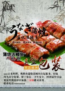鳝鱼活海报