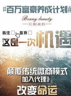 微商招商海报图片
