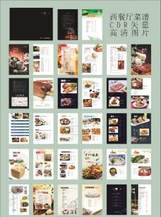 西餐厅菜谱 画册 高档菜牌图片
