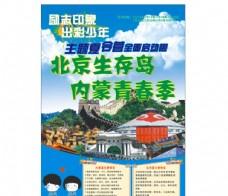 北京夏令营图片