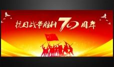 抗战纪念日