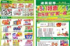 旭美超市宣传单图片