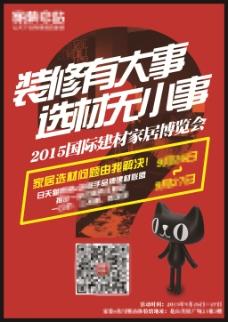 天猫建材家居博览会宣传单页