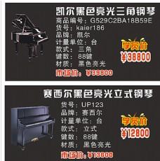 钢琴宣传图片