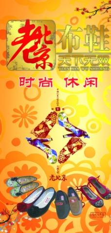 老北京布鞋海报