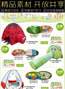 儿童帐篷游戏屋宝贝描述详情页图片