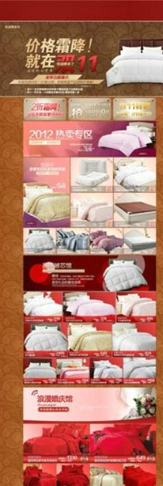 床品首页图片