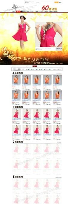 女装首页图片