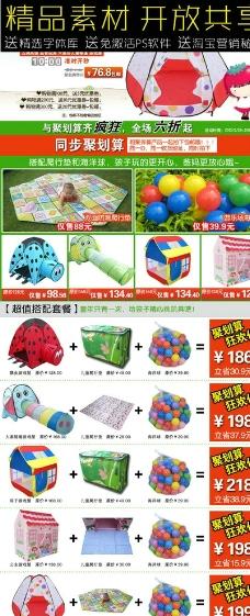 儿童游戏屋宝贝描述详情页图片