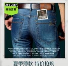 男装牛仔裤直通车图片
