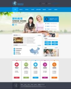 教育机构网站