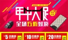 淘宝皮具钱包年中大促活动海报图片