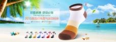 清凉夏天袜子海报PSD源文件下载