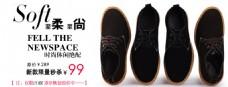 淘宝男鞋创意促销