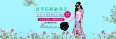 淘宝长款夏季防晒衣促销活动海报