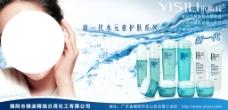 美妆护肤补水海报
