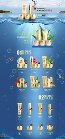 护肤化妆品二级页面图片