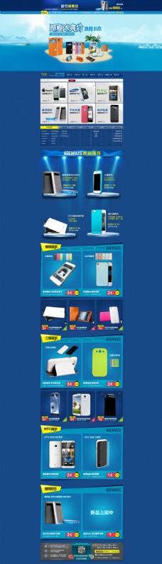 淘宝夏季手机产品活动海报