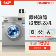 电器洗衣机主图海报psd